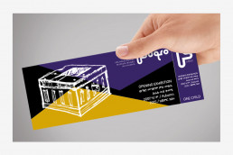 Exhibition Card for Museum Wuqro in Ethiopia